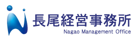 事業再生・経営改善の専門家|長尾経営事務所